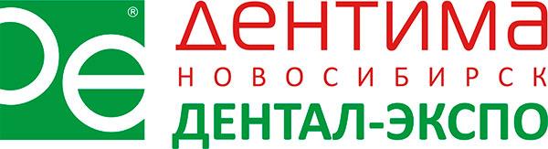 Дентима Сибирь 2017