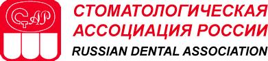 СтАР - АОО «Стоматологическая Ассоциации России»