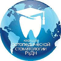 кафедра ортопедической стоматологии РУДН