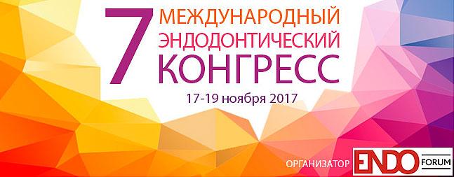 Международный эндодонтический конгресс