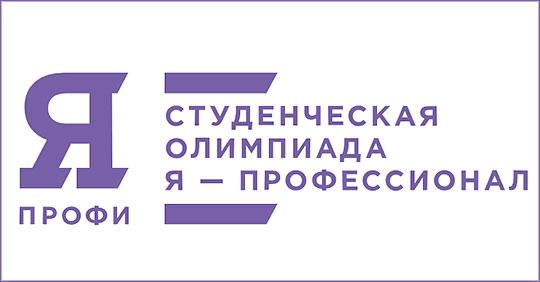 Всероссийская олимпиада студентов «Я – профессионал»