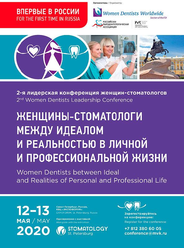 конференция женщин-стоматологов