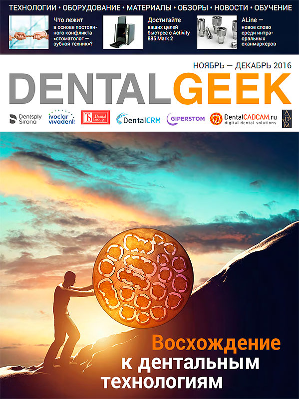 Журнал DENTALGEEK, ноябрь-декабрь 2016